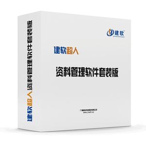 【建软商城】广东建筑工程资料管理软件