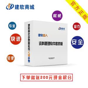 【建软商城】湖北省建筑工程资料软件2017版